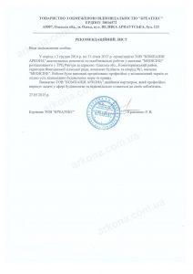 Рекомендаційний лист Одеса 'MEDICINE'