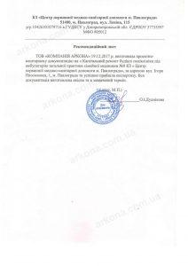 Рекомендаційний лист Павлоград ЦПМСД