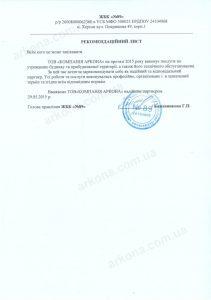 Рекомендаційний лист Херсон ЖБК