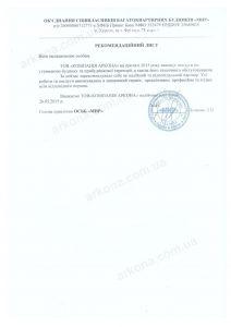 Рекомендаційний лист Херсон ОСМД