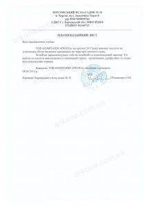 Рекомендаційний лист Херсон Садок